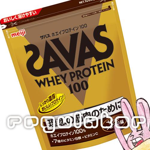 《まとめ買い/ケース販売》【SAVAS】 (送料無料)ザバス ホエイプロテイン100 リッチショコラ味 (約50食分 1050g)×6 zavas