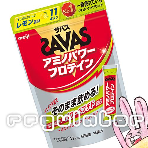 《まとめ買い/ケース販売》【SAVAS】(送料無料)明治 ザバス アミノパワープロテイン 4.2g×11本入×12 ※レモン風味 スティックタイプ