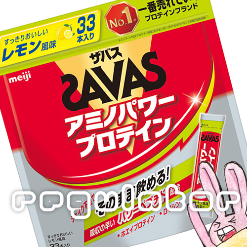 《まとめ買い/ケース販売》【SAVAS】(送料無料)明治 ザバス アミノパワープロテイン 4.2g×33本入×12 ※レモン風味 スティックタイプ