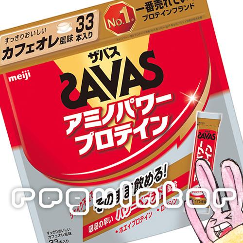 《まとめ買い/ケース販売》【SAVAS】(送料無料)明治 ザバス アミノパワープロテイン 4.2g×33本入×12 ※カフェオレ風味 スティックタイプ
