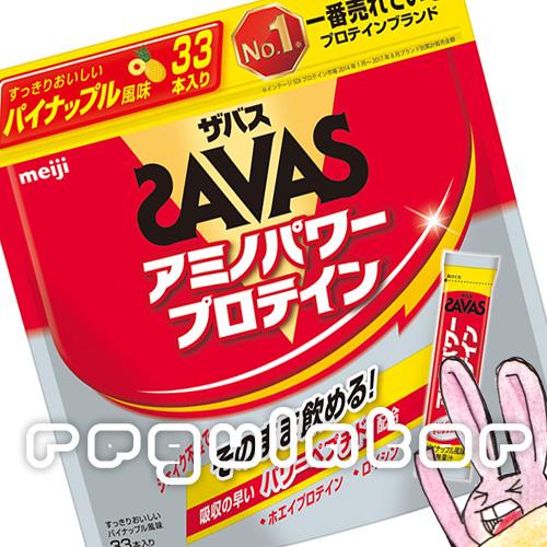 《まとめ買い/ケース販売》【SAVAS】(送料無料)明治 ザバス アミノパワープロテイン 4.2g×33本入×12 ※パイナップル風味 スティックタイプ