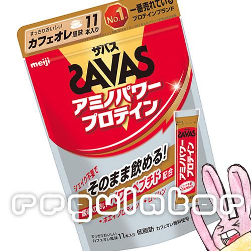 《まとめ買い/ケース販売》【SAVAS】(送料無料)明治 ザバス アミノパワープロテイン 4.2g×11本入×12 ※カフェオレ風味 スティックタイプ