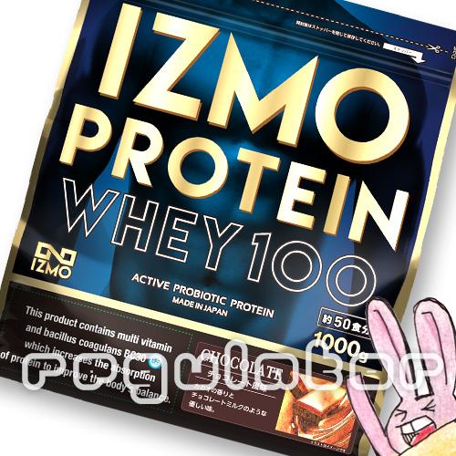 (まとめ買い/ケース販売)【ALPRON】アルプロン IZMO プロテインホエイ100 チョコレート風味 1kg(約50食分)×12 (送料無料)