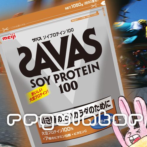 《まとめ買い/ケース販売》【SAVAS】(送料無料)ザバス ソイプロテイン100 ミルクティー風味 (約50食分 1050g)×6個 大豆プロテイン 植物性プロテイン zavas