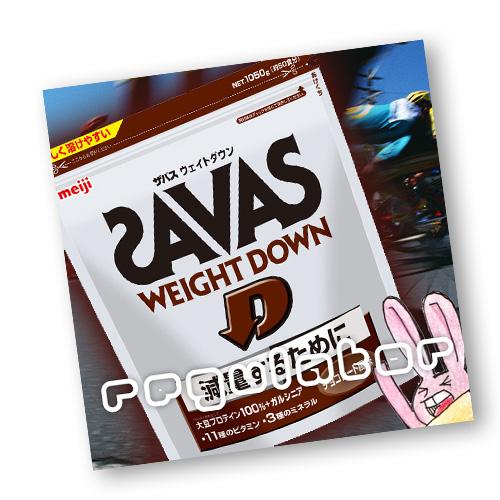 《まとめ買い/ケース販売》【SAVAS】(送料無料)ザバス ウェイトダウン チョコレート風味 (約50食分 1050g)×6個 大豆プロテイン 植物性ソイプロテイン zavas