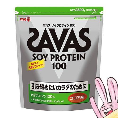 《まとめ買い/ケース販売》【SAVAS】(送料無料)ザバス ソイプロテイン100 ココア味 (約120食分 2520g)×3個 大豆プロテイン 植物性プロテイン zavas