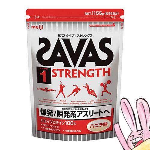 《まとめ買い/ケース販売》【SAVAS】(送料無料)ザバス タイプ1 ストレングス バニラ味 (約55食分 1155g)×6 zavas