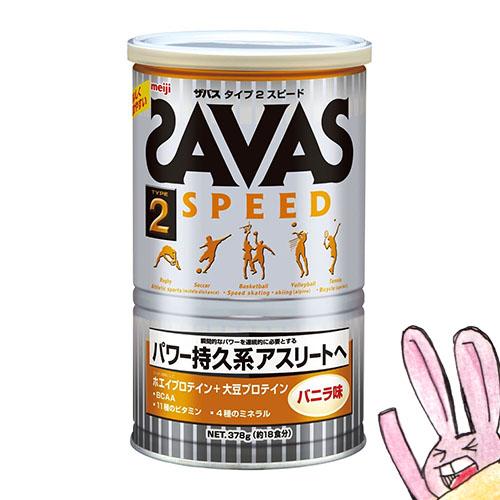 《まとめ買い/ケース販売》【SAVAS】(送料無料)ザバス タイプ2 スピード バニラ味 (約18食分 378g)×10 zavas