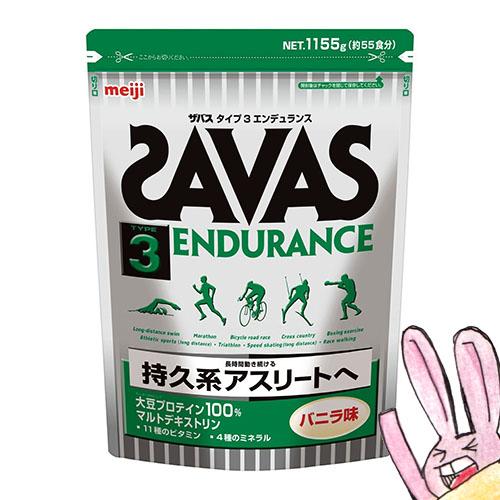 《まとめ買い/ケース販売》【SAVAS】(送料無料)ザバス タイプ3 エンデュランス バニラ味 (約55食分 1155g)×6 zavas