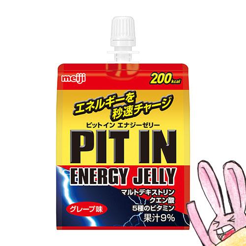 《まとめ買い/ケース販売》【meiji】(送料無料) ピットイン エナジーゼリー <グレープ味> 180g×60袋 /明治 PIT IN ENERGY JELLY ザバス