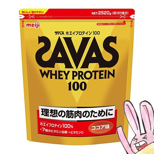 【SAVAS】(送料無料)ザバス ホエイプロテイン100 ココア味 (約120食分 2520g) zavas