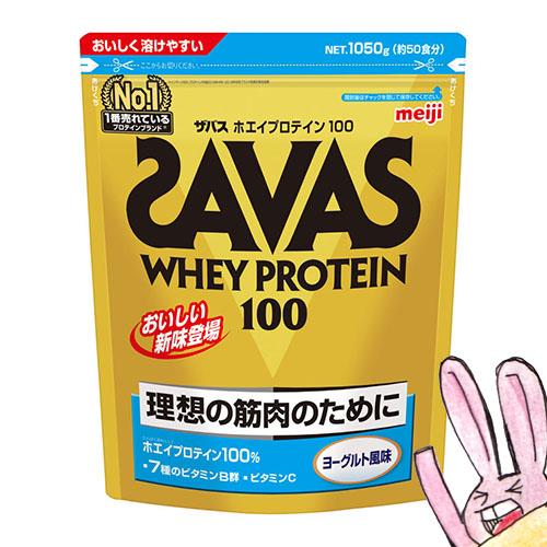 《まとめ買い/ケース販売》【SAVAS】 (送料無料)ザバス ホエイプロテイン100 ヨーグルト風味 (約50食分 1050g)×6 zavas