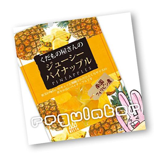 【ケース販売】(送料無料)くだもの屋さんのジューシーパイナップル 80g×10袋 ※人気のドライフルーツまとめ買い