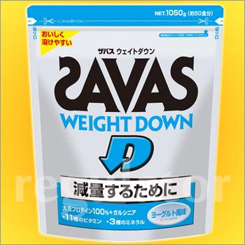 《まとめ買い/ケース販売》【SAVAS】(送料無料)ザバス ウェイトダウン ヨーグルト風味 (約50食分 1050g)×6個 大豆プロテイン 植物性ソイプロテイン zavas