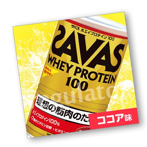 《まとめ買い/ケース販売》【SAVAS】(送料無料)ザバス ホエイプロテイン100 ココア味 (約18食分 378g)×10 zavas