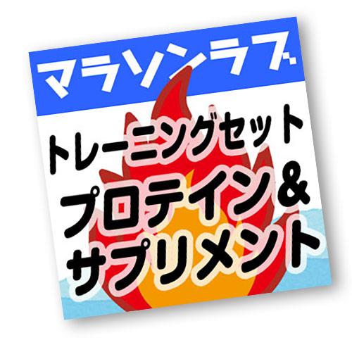 【マラソンLOVE】(~30歳)マラソン トレーニングセット ※ランナーのためのプロテイン&サプリメント