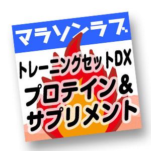 【マラソンLOVE】(30歳~)マラソン トレーニングセットDX ※ランナーのためのプロテイン&サプリメント