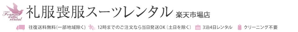 礼服喪服スーツレンタル楽天市場店:急ぎにも対応!全国送料無料の「礼服レンタル」16時までの注文は即日発送!