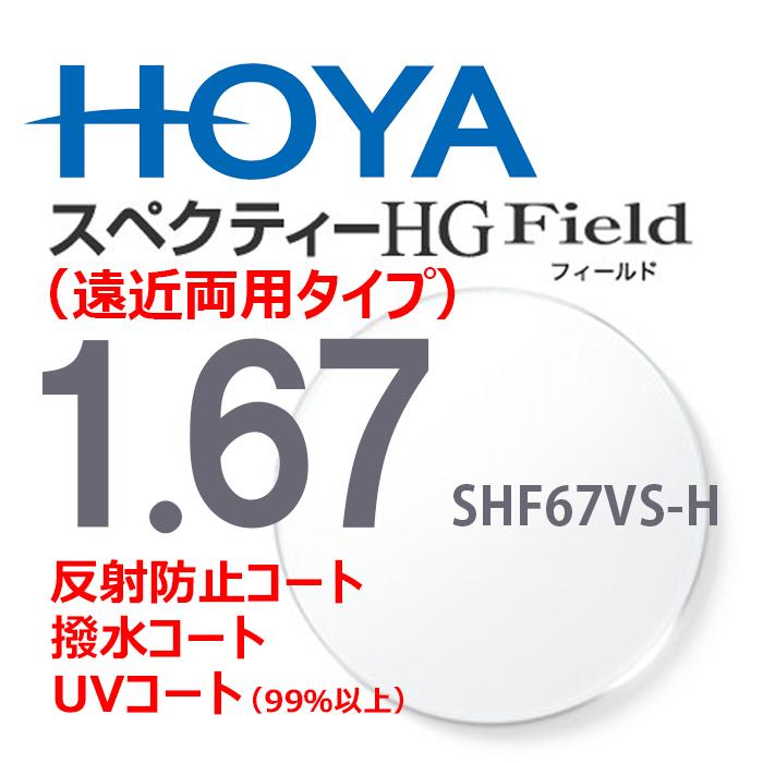 【遠近両用レンズ】 1.67HOYAスペクティーHGフィールド SHF67VS-H 内面累進設計 2枚一組 UVカット 撥水コート 反射防止コート