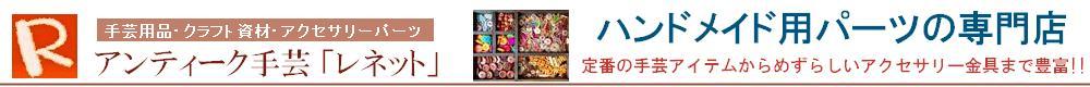 アンティーク手芸「レネット」:素敵なアンティークデザインの手芸雑貨・インテリア雑貨を多数ご紹介