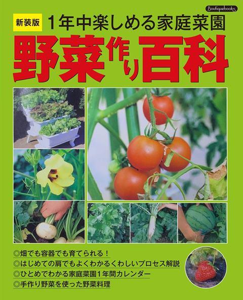 迅速な対応で商品をお届け致します ガーデン雑誌 6748794 取寄品 野菜作り百科 新装版 新色 趣味の本ブティック社 果樹の栽培方法を網羅した家庭菜園に必須の1冊 110種類以上の野菜 ハーブ