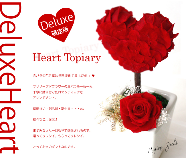 Reiri kobe rakuten global market preserved flower gift heart preserved flower gift heart topiary deluxe edition preserved birthday wedding gift wedding memorial day flowers wife negle Gallery