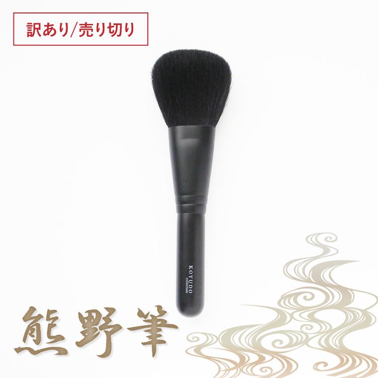パウダーブラシ熊野筆