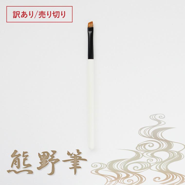 アイブローブラシ熊野筆