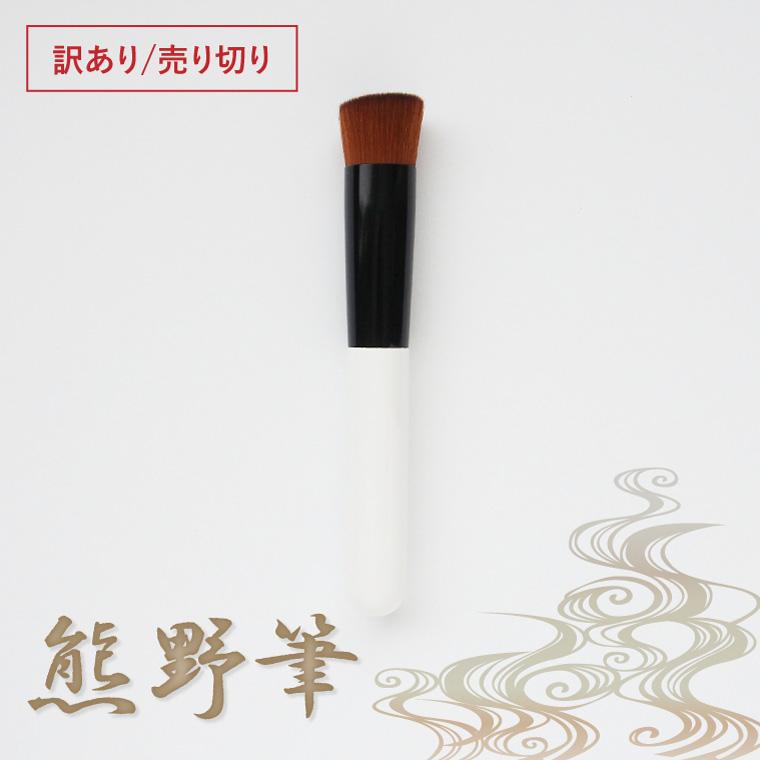 ファンデーション熊野筆