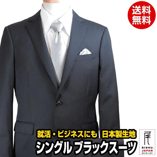 4222706929006 メンズスーツ ブラックスーツ ビジネス 就活 リクルート 紳士服 男性用 ブラックスーツ 通販 メンズ