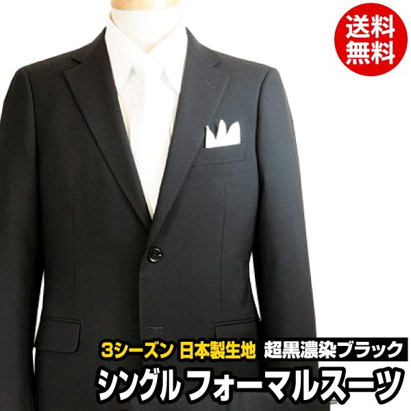 fd4e7eba09f6d フォーマルスーツ メンズ 礼服 男性用 ブラックフォーマルスーツ メンズ 礼服 黒 2ボタン シングル スリー