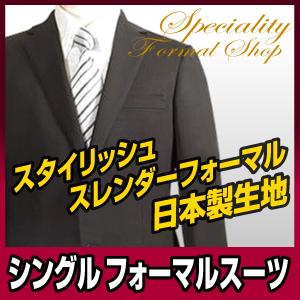 ブラック フォーマルスーツ メンズ Y4 A4 礼服 シングル 2ボタン ノータック フォーマル スーツ 濃染 黒 紳士 男 男性用 結婚式 二次会 パーティ 葬式 衣装 礼装 送料無料 R12259