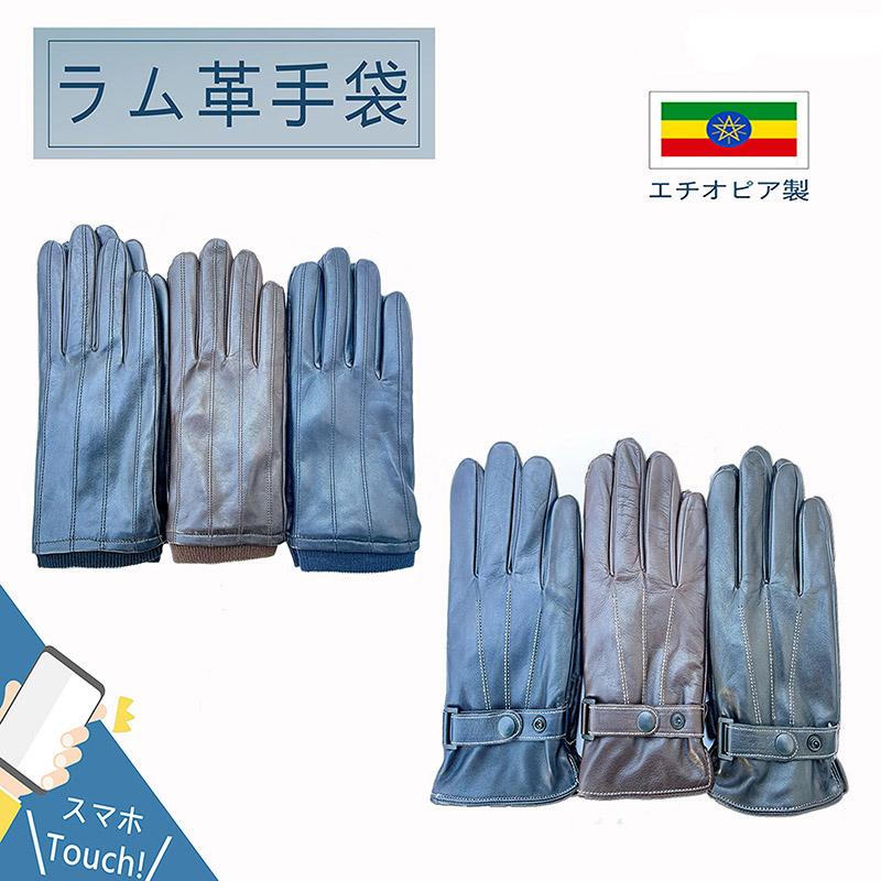 手袋 メンズ スマホ対応 グローブ 送料無料 イタリアラム革 本革 羊革 高い素材 特価 保温性抜群 シンプル 激安 リアルレザー 90%OFF 完売 防寒