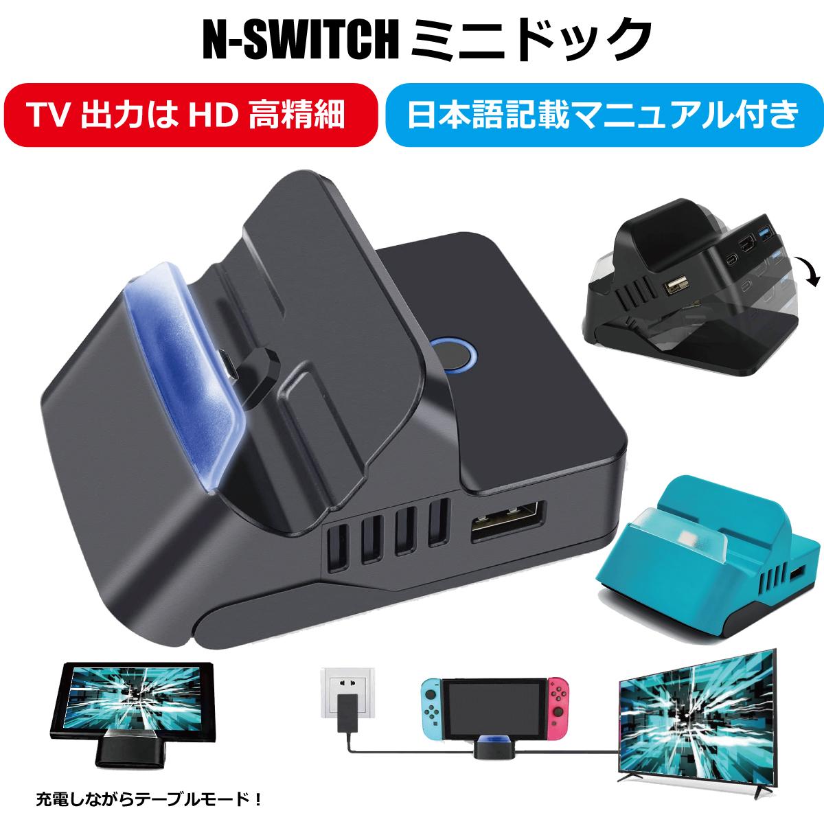 Nintendo Switch ミニドック 小型 待望 迅速な対応で商品をお届け致します ミニ スタンド 旅行 持ち運び おうち時間 子供 部屋 モニター 出力 移動 角度調整 代用 ランプ テレビ出力 アダプター 割引クーポン有 ニンテンドースイッチ 手のひら 任天堂スイッチ HDMI USB コンパクト ポータブル 放熱 充電 本体 NintendoSwitch 冷却 TV出力 代わり 任天堂 熱対策 任天堂Switch ドック LED テーブルモード 充電スタンド かわいい