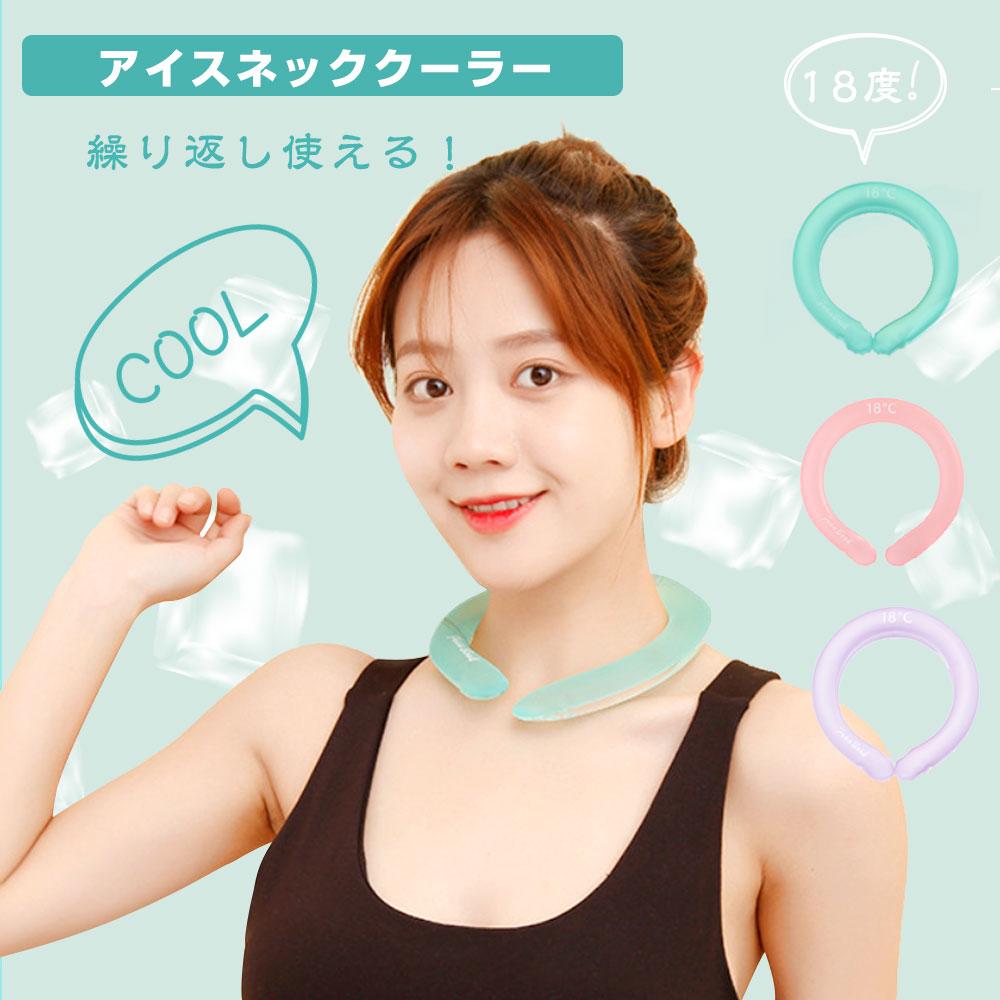 ネッククーラー アイスネックバンド 買い物 アイスネッククーラー 10%OFF 冷却グッズ 熱中症対策 抗菌 コスミックアイスネックバンド アウトドア