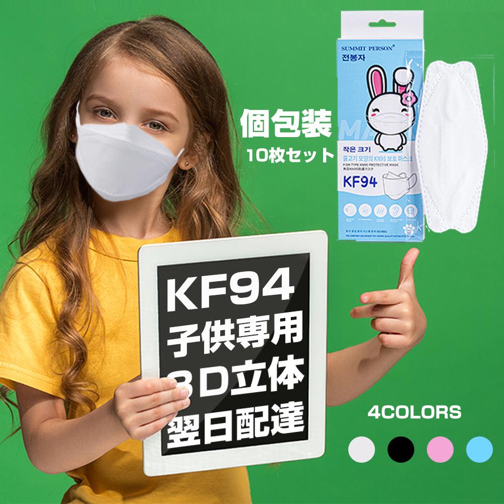 KF94マスク 10枚セット マスク サービス 韓国ファッション 平ゴム まとめ買い特価 魚型 KN95 マスク小さめ kf94マスク子供用 女性向け 小さい ウイルス対策 使い捨てマスク 花粉症対策 mask 黒 個包装 立体 不織布 白 感染予防 カラー 3D立体マスク 4層構造