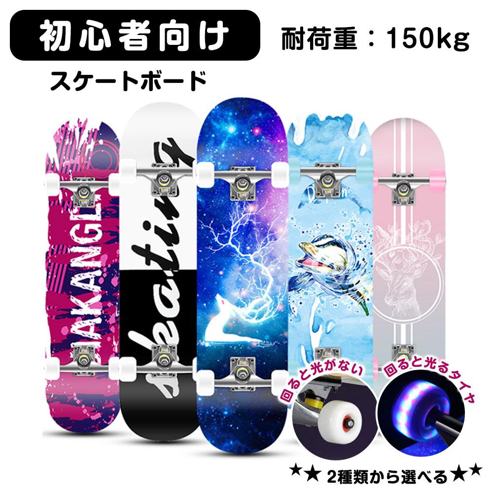 スケートボード 4輪 光るPUタイヤ 53colors スケボー 国際ブランド 小中学生 子供 売却 マイスケボー コンプリート キッズ