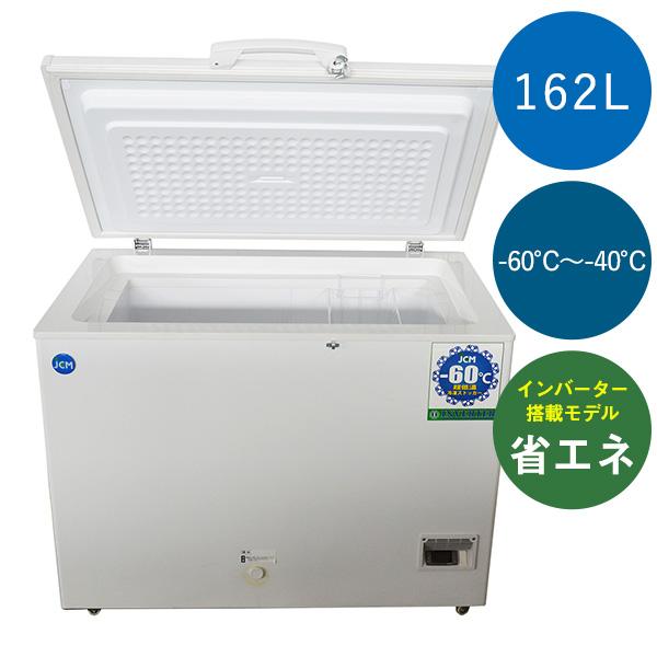 -60℃ 省エネモデル 超低温冷凍ストッカー (162L) JCMCC-162  送料無料 格安新品 厨房 キッチン 店舗