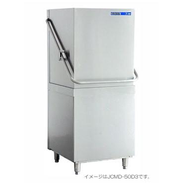 業務用 食器洗浄機 (三相200V) JCMD-50D3  送料無料 格安 新品 厨房用 キッチン用 店舗