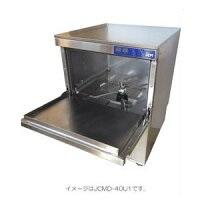 業務用 食器洗浄機 (単相100V) JCMD-40U1  送料無料 格安 新品 厨房用 キッチン用 店舗