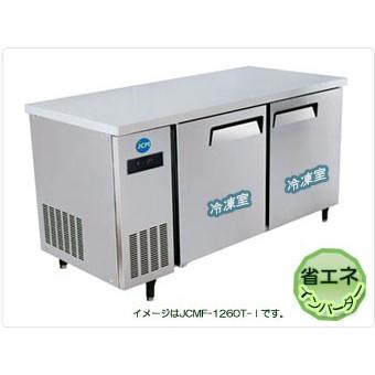 業務用ヨコ型冷凍庫 JCMF-1560T-I コールドテーブル 2ドア(304L) 送料無料! 厨房用 キッチン用 店舗