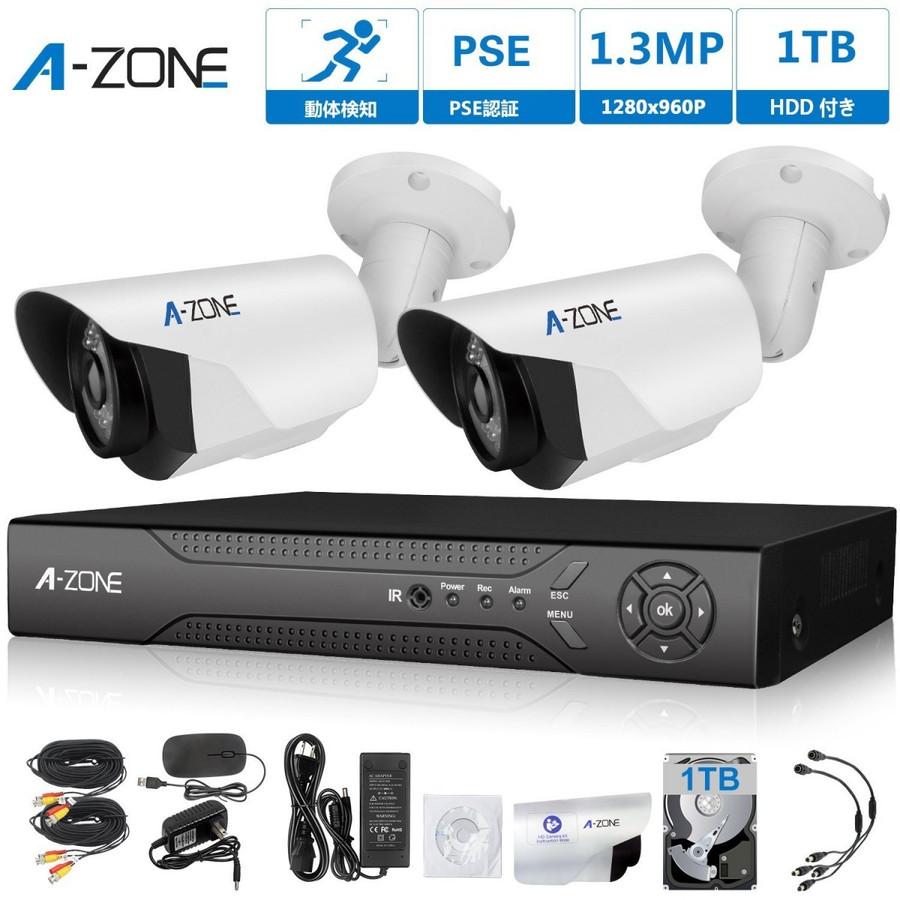 防犯カメラ A-ZONE 130万画素カメラ×2台 4ch録画チューナー(1TB HDD付き)セット  ビデオ監視システム セキュリティカメラ 室内 室外 屋外