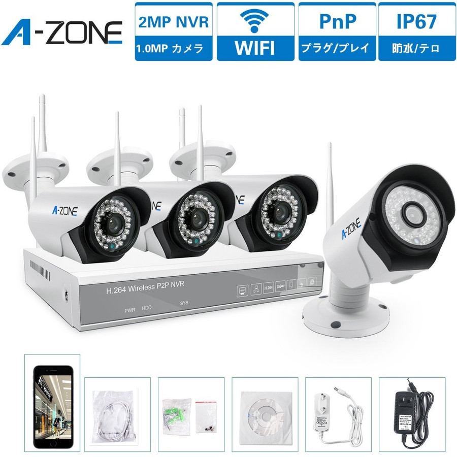 防犯カメラ A-ZONE 100万画素Wi-Fiカメラ×4台 Wi-Fiチューナー(HDDなし)セット  ビデオ監視システム セキュリティカメラ ワイヤレス 室内 室外 屋外