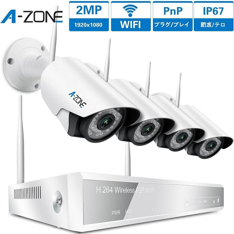 防犯カメラ A-ZONE 200万画素Wi-Fiカメラ×4台 Wi-Fi録画チューナー(HDD 1000GB内蔵)セット ビデオ監視システム セキュリティカメラ ワイヤレス 室内 室外 屋外