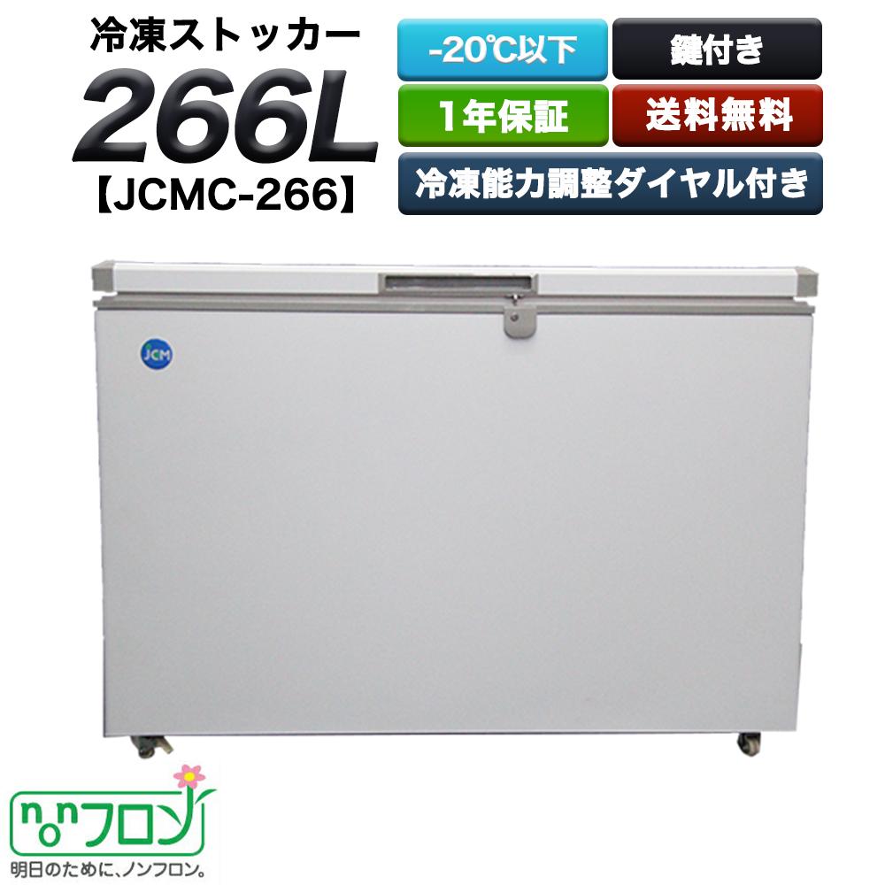 緊急セール 業務用冷凍ストッカー 266L JCMC-266 送料無料 キッチン用 店舗 10%OFF 新品 厨房用 格安 モデル着用 注目アイテム