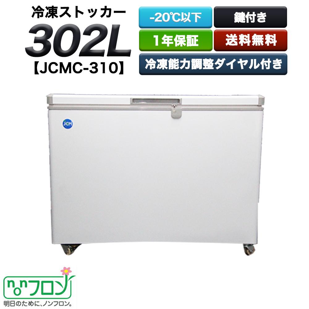 業務用冷凍ストッカー (302L) JCMC-310  送料無料 格安 新品 厨房用 キッチン用 店舗