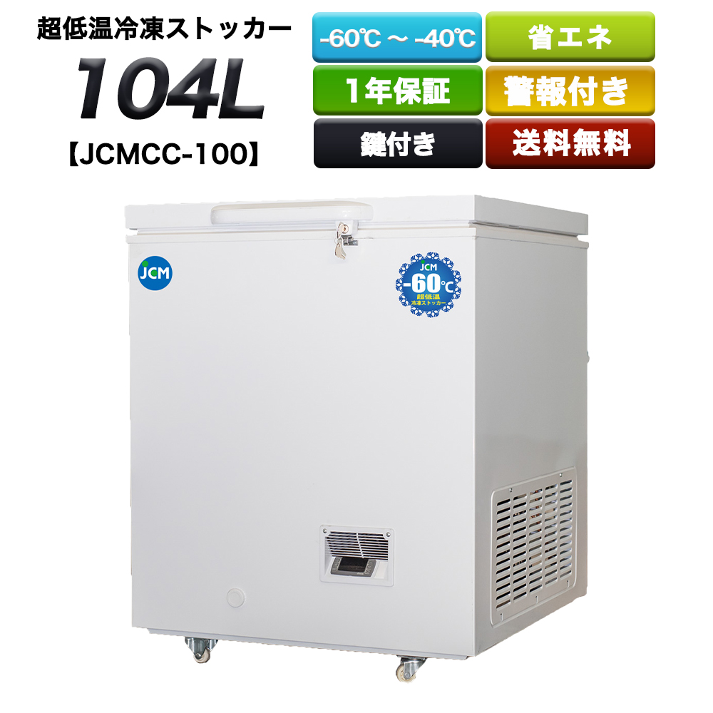 -60℃ 業務用超低温冷凍ストッカー 104L JCMCC-100 送料無料 格安新品 プレゼント 店舗 厨房 キッチン 着後レビューで 送料無料