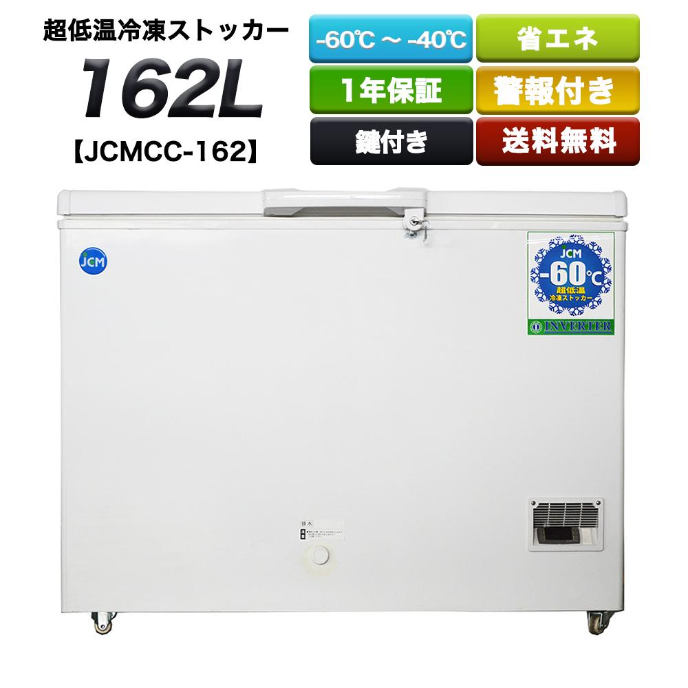 -60℃ 省エネモデル 超低温冷凍ストッカー 当店限定販売 162L JCMCC-162 格安新品 送料無料 店舗 商品 キッチン 厨房