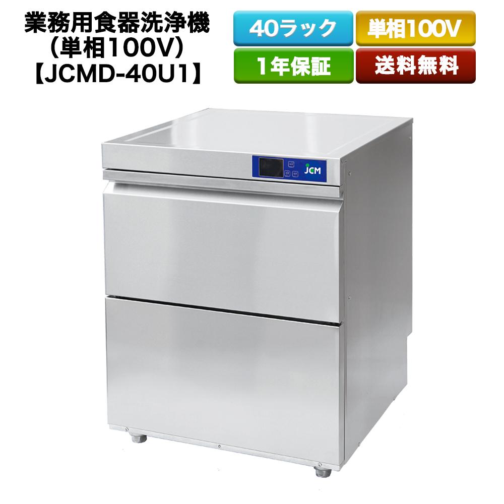 業務用 食器洗浄機 単相100V オリジナル JCMD-40U1 送料無料 キッチン用 新品 店舗 厨房用 バーゲンセール 格安