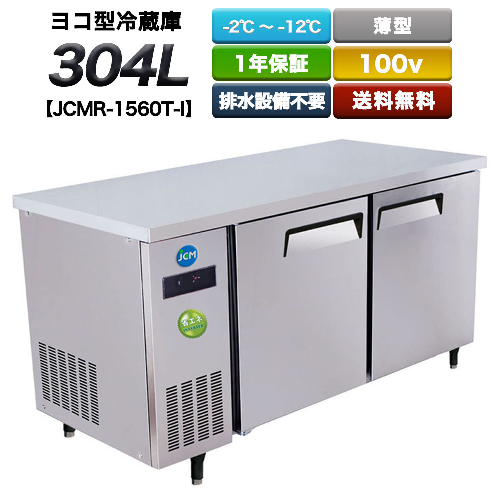 業務用ヨコ型冷蔵庫 JCMR-1560T-IN コールドテーブル 2ドア 正規逆輸入品 304L 送料無料 キッチン用 店舗 厨房用 通信販売